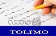 نتایج آزمون زبان انگلیسی پیشرفته «تولیمو» اعلام شد