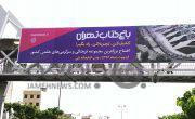 آیا افراد غیر مسلمان در شهرداری تهران حکومت می کنند؟