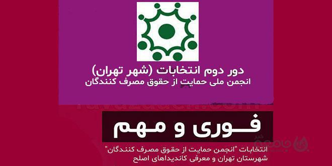 فساد بزرگ در راه است| مهندسی انتخابات انجمن حمایت از حقوق مصرف کنندگان تهران