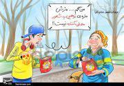 کاریکاتور  پفک نمکی «چی توز» که تراریخته شد!