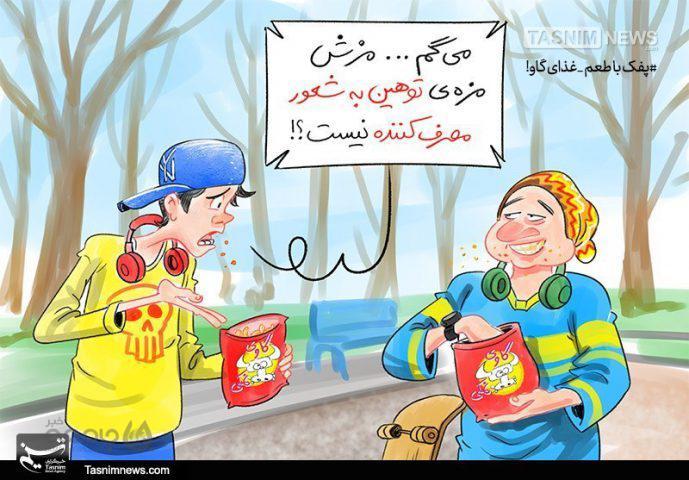 کاریکاتور| پفک نمکی «چی توز» که تراریخته شد!