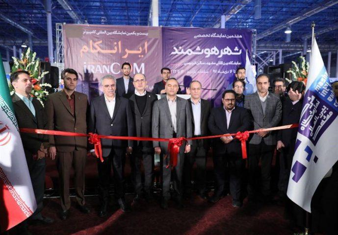 فیلم| گزارش ویژه از بیست و یکمین نمایشگاه ایرانکام و هشتمین نمایشگاه شهرهوشمند