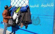 خداوند متعال: کمک به نیازمندان ۱۰ شرط ویژه دارد