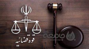 بررسی پرونده های موجود قضایی ۵۶۰ سال زمان می برد!