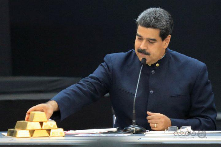ونزوئلا طلاهای خود را به امارات فروخت