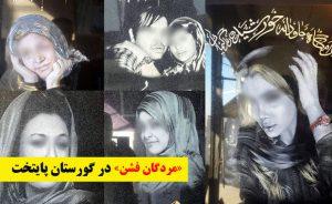 گزارش| مردگان«فشن» در گورستان پایتخت