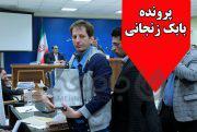قانون می گوید بابک زنجانی می تواند اعدام نشود