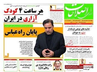 روزنامه صدای اصلاحات نماد حق خوری خبرنگاران است