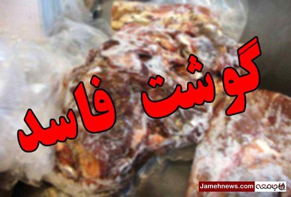 توزیع گسترده گوشت های فاسد در پایتخت  هشدار قرمز به تهرانی ها