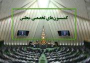 تشکیل کمیسیون میراث فرهنگی و گردشگری در مجلس