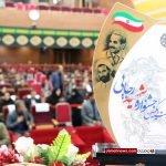 جشنواره شهید رجایی98