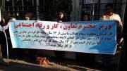 تجمع معترضان در مقابل ساختمان وزارت کار