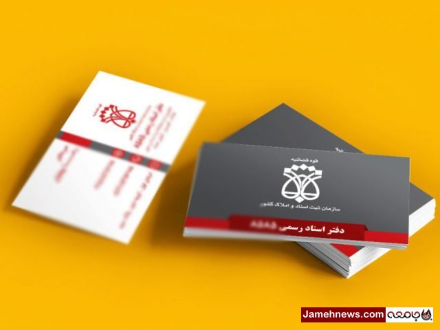 «سردفتران» نخستین مجریان اجرای طرح کارت خوان در کشور  حمله ایسنا به دفترخانه ها