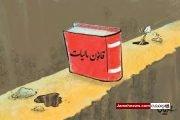 تهران 80 هزار میلیارد تومان فرار مالیاتی دارد| شهرداری تهران و مشاوران املاک مجرم هستند