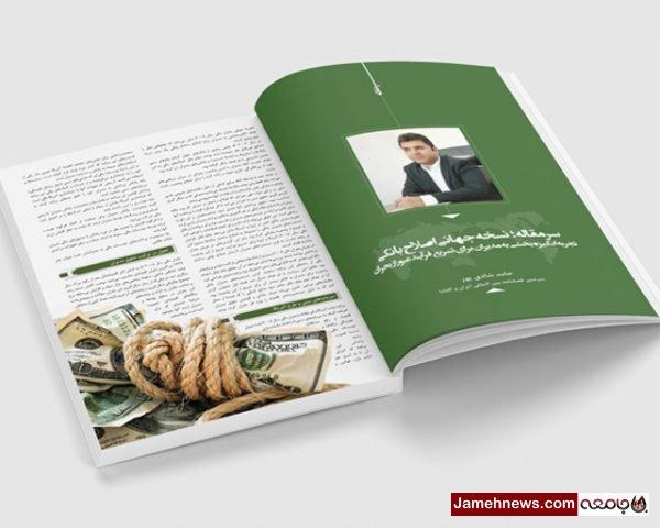 تعرفه و هزینه طراحی و صفحه آرایی مجله و روزنامه