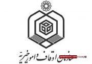 مخالفت با اجرای کاداستر| اوقاف تهران سکاندار موقوفه خواری شد!