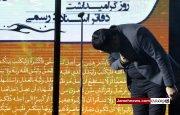 عکس| مراسم 6 دی، روز بزرگداشت سند رسمی برگزار شد