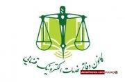 فعالیت دفاتر خدمات الکترونیک قضایی در اماکن مسکونی قانونی شد