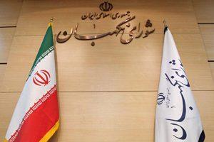 خودتان قضاوت کنید| قلب اقتصادی مجلس ایران رد صلاحیت شد!