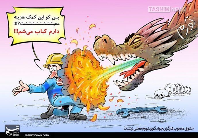 کاریکاتور| تورم و حقوق کارگران ایرانی