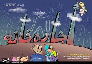 کاریکاتور| روزهای سخت اجاره نشین ها
