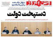 فایل| تحلیل محتوای ۲۰ روزنامه و ۴ خبرگزاری در ماجرای بنزین