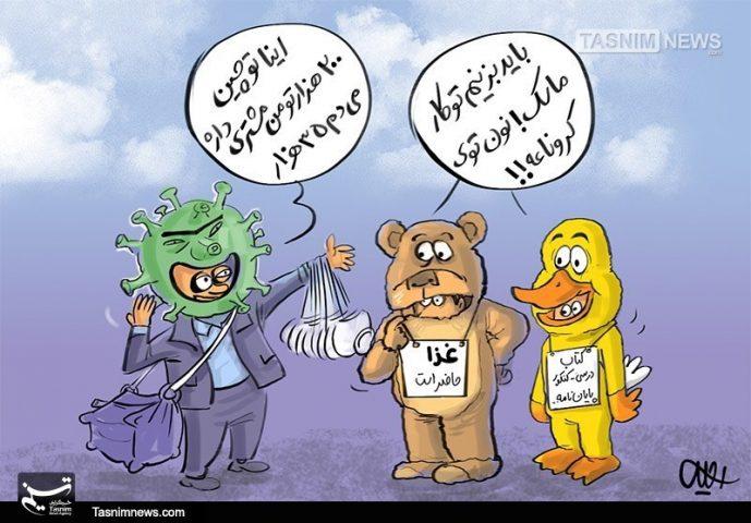 کاریکاتور| ماسک کرونا35 هزارتومان!