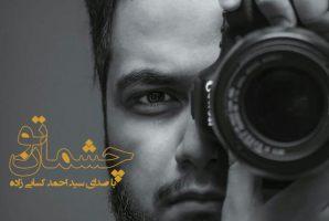 موسیقی| «چشمان تو» با صدای سید احمد کسایی زاده منتشر شد