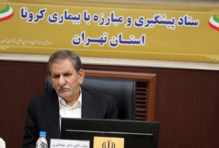 عکس| ستاد پیشگیری از «کرونا» استان تهران به ریاست جهانگیری تشکیل شد