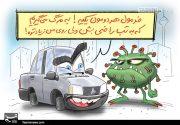 کاریکاتور| احوالات کرونا و پراید ۱۰۰میلیونی!
