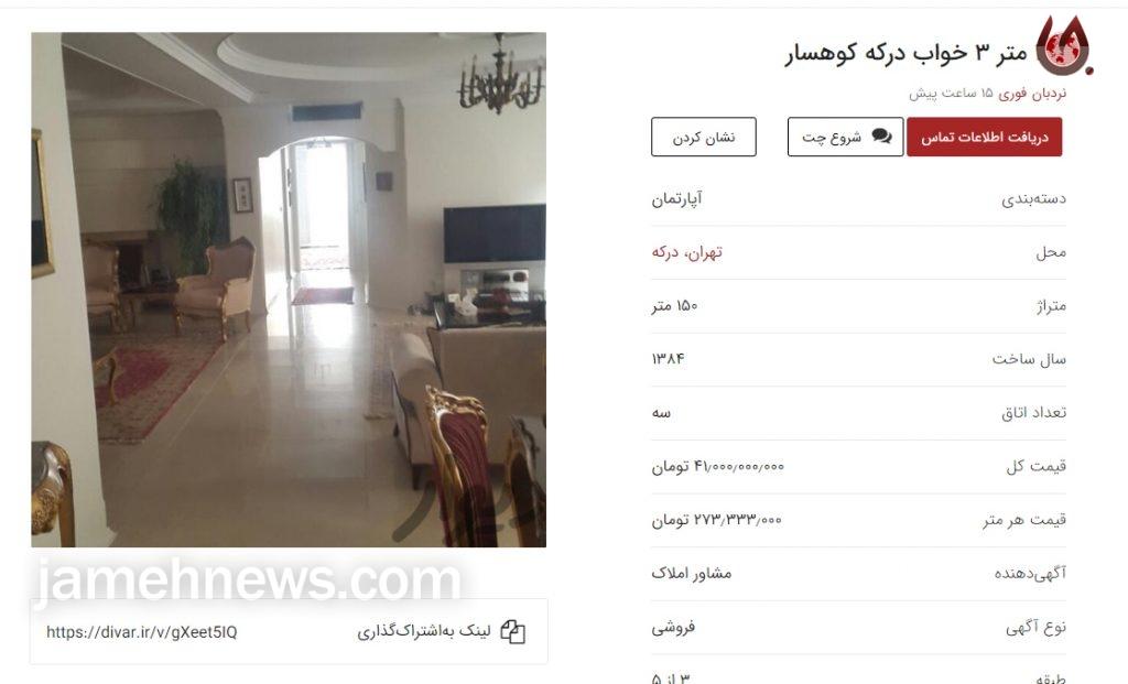 خانه های میلیاردی تهران