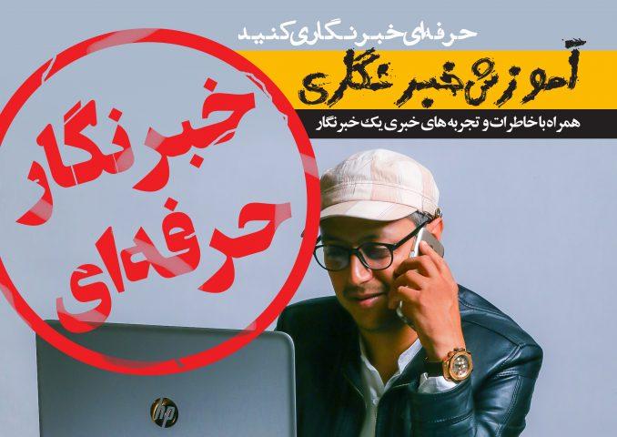 کتاب «خبرنگار حرفه ای» نوشته سید هادی کسایی زاده منتشر شد