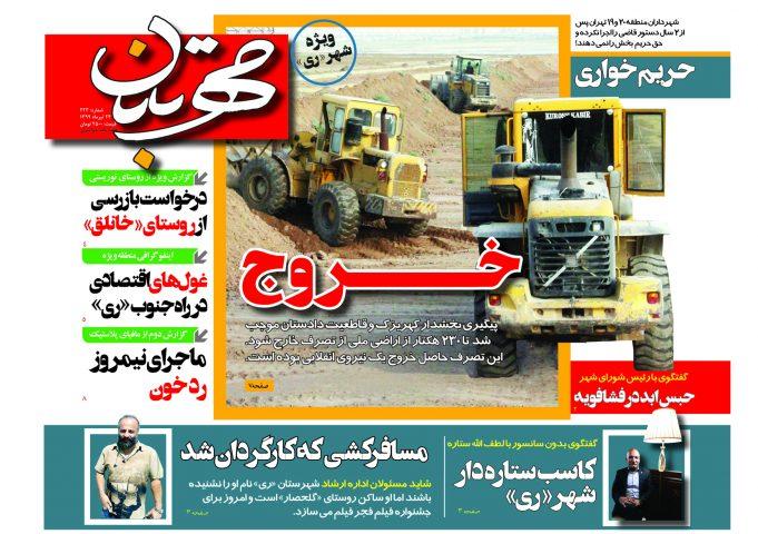 سومین شماره هفته نامه «مهرتابان» ویژه شهرستان «ری» منتشر شد
