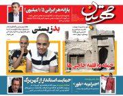 چهارمین شماره هفته نامه «مهرتابان» منتشر شد