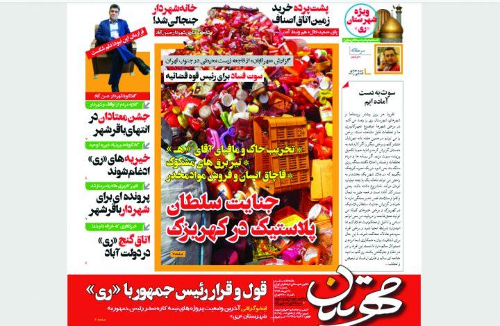 دومین شماره هفته نامه مهرتابان ویژه شهر «ری» منتشر شد