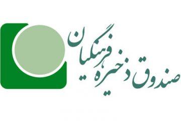 صندوق ذخیره فرهنگیان ضد فساد شد
