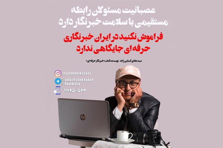 «سید هادی کسایی زاده» برگزیده جشنواره مطبوعات استان تهران شد