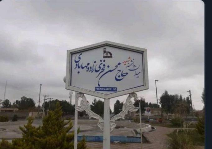 مهاباد اصفهان عزدار است| میدان شهید فخری زاده مهاباد نامگذاری شد