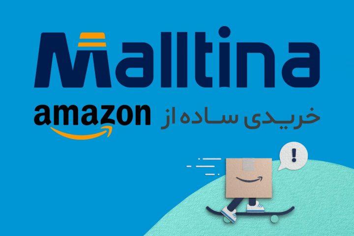 خرید از آمازون و eBay را با سایت مالتینا تجربه کنید