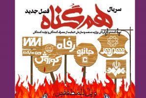 همگناه| روایت فروشگاه های زنجیره ای که در ایران اسلامی «گناه» می کنند