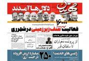 حاشیه های شهرستان ری در شماره ۲۳۳ هفته نامه مهرتابان