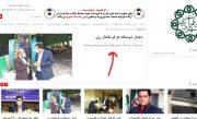 ۲۰ گاف سایت شهرداری باقرشهر | ارزش این سایت ۳۰۰ هزارتومان است!