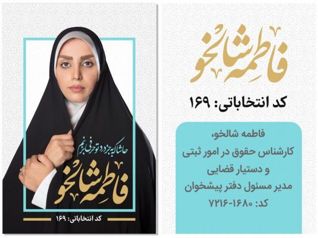 فیلم  تیزر تبلیغاتی فاطمه شالخو کاندیدای شورای کهریزک منتشر شد