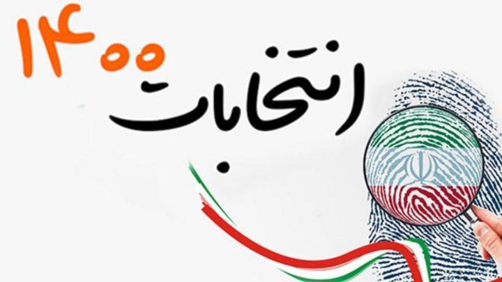 نظرسنجیها درباره انتخابات ۱۴۰۰