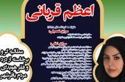 فیلم| تبلیغات و برنامه اعظم قربانی کاندیدای شورای شهر باقرشهر