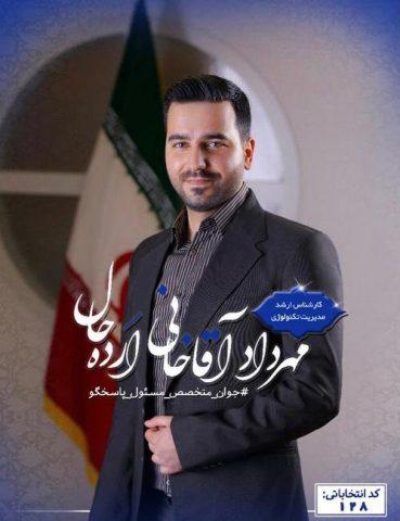 فیلم| تیزر انتخاباتی مهرداد آقاخانی کاندیدای شورای کهریزک منتشر شد