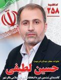 حسین لطیفی کاندید شورای باقرشهر برنامه های خود را اعلام کرد