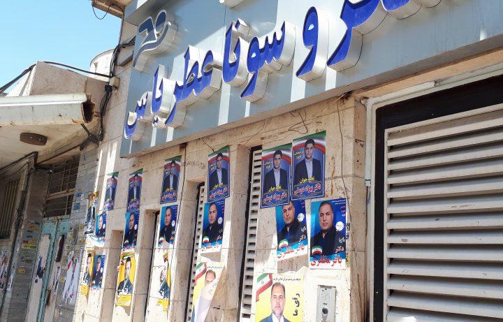 اعتراض هیات امنای مساجد باقرشهر و چهره های مذهبی به فساد در انتخابات