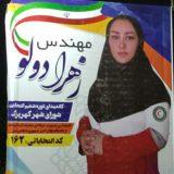 فیلم| تیزر زهرا دولو کاندید شورای شهر کهریزک منتشر شد