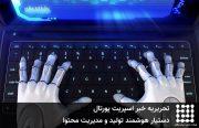 تحریریه خبر اسپریت پورتال، دستیار هوشمند تولید و مدیریت محتوا